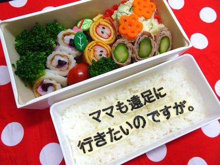 4月28日お弁当.jpg